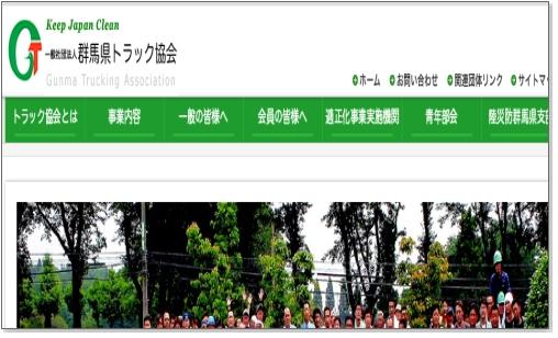 画像に alt 属性が指定されていません。ファイル名: thumb_www_gta_or_jp.jpg